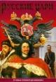 Минибуклет Русские цари на русском языке